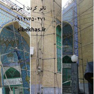ضدآب کردن آجرنما مسجد- تهران پارس