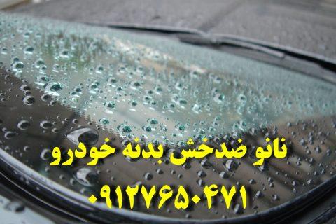 نانو کرم محافظ بدنه ضدخش و آبگریز ماشین: نانو پوشش محافظ بدنه و شیشه خودرو