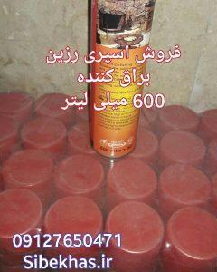 spray-nano-resin